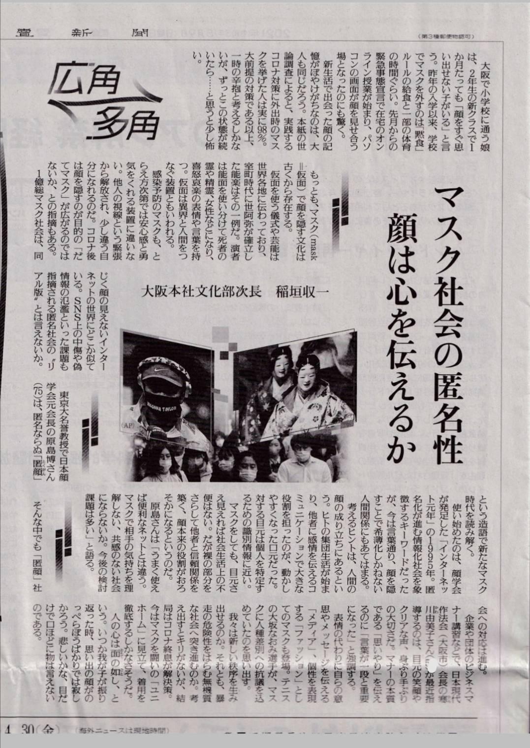 読売新聞に寒川由美子会長が登場!「マスク社会のマナー」