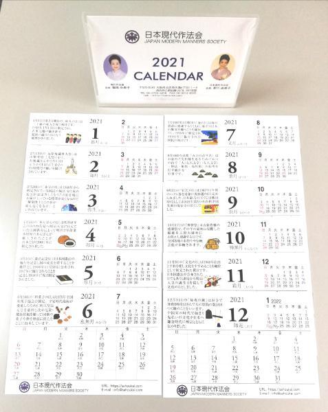 日本現代作法会卓上2021年カレンダー販売中!