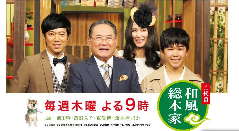 篠田弥寿子宗家が「二代目 和風総本家」にご出演!